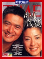 Michelle Yeoh picture G67669