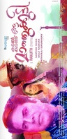 Kadal Kadannu Oru Maathukutty movie poster (2013) picture MOV_04bda42d