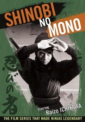 Shinobi no mono movie poster (1962) poster MOV_0ff7cb28