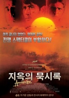 Apocalypse Now movie poster (1979) picture MOV_10ac7822