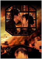 Pavilion of Women movie poster (2001) picture MOV_17d349d8