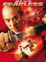 Huo Yuan Jia movie poster (2006) picture MOV_254ab370