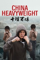 China Heavyweight movie poster (2012) picture MOV_258e33c7