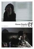 Goose Family movie poster (2012) picture MOV_4e997a28
