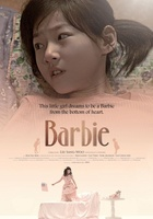 Ba-bi movie poster (2011) picture MOV_2ee4c3c1