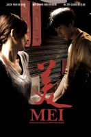 Mei movie poster (2006) picture MOV_30204556