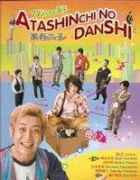 Atashinchi no danshi movie poster (2009) picture MOV_30e8b435