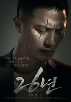 26 Years movie poster (2012) picture MOV_31ddff71