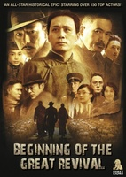 The Founding of a Party movie poster (2011) picture MOV_3cffdde0
