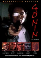 Gonin movie poster (1995) picture MOV_43370b2d
