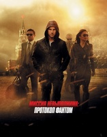Mission: Impossible - Ghost Protocol movie poster (2011) picture MOV_51350a49