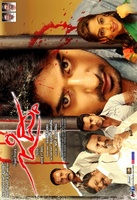 Ziddhi movie poster (2012) picture MOV_5a73ec59