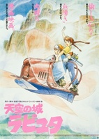 Tenkû no shiro Rapyuta movie poster (1986) picture MOV_5df62052