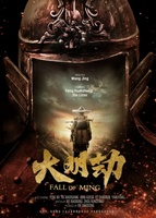 Da Ming jie movie poster (2013) picture MOV_6420d7f3