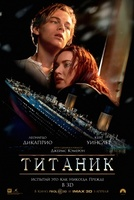 Titanic movie poster (1997) picture MOV_64503bed