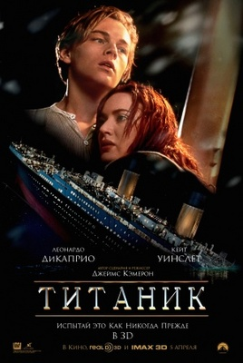 Titanic movie poster (1997) poster MOV_64503bed