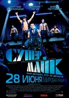 Magic Mike movie poster (2012) picture MOV_658b4537