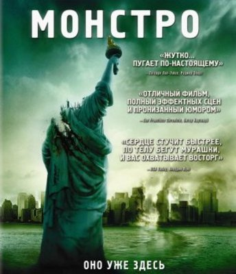 Cloverfield movie poster (2008) poster MOV_773afe81