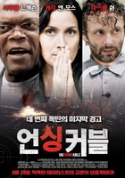 Unthinkable movie poster (2010) picture MOV_7d29dc31