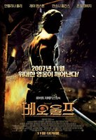Beowulf movie poster (2007) picture MOV_7e867029