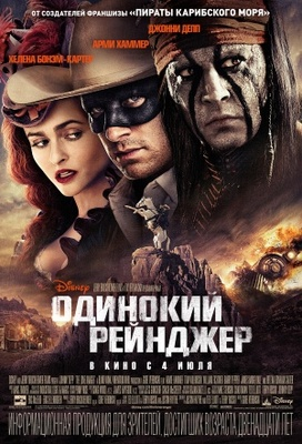 The Lone Ranger movie poster (2013) poster MOV_88a20f39