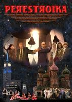 Perestroika movie poster (2007) picture MOV_88a430d4
