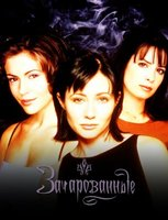 Charmed movie poster (1998) picture MOV_8d62b9e2