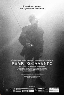 Kame Koummando movie poster (2012) poster MOV_8e3e25cc