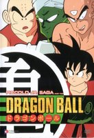 Dragon Ball movie poster (1986) picture MOV_91ae5ba2