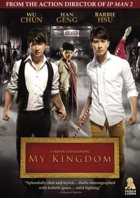 Da wu sheng movie poster (2011) poster MOV_9997855e