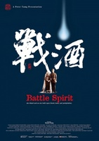 Battle Spirit movie poster (2013) picture MOV_9d3bf3d9