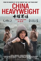 China Heavyweight movie poster (2012) picture MOV_a24d5f10