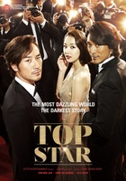 Top Star movie poster (2013) picture MOV_a87e78f8