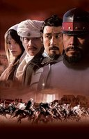 Warriors Of Heaven And Earth movie poster (2003) picture MOV_ad0626bf
