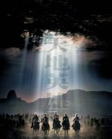 Warriors Of Heaven And Earth movie poster (2003) picture MOV_b8344b03
