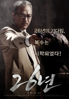 26 Years movie poster (2012) picture MOV_baac255e