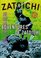 Zatoichi sekisho yaburi movie poster (1964) picture MOV_c5b8e294