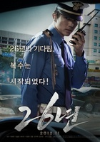 26 Years movie poster (2012) picture MOV_cccdc058