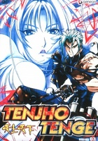 Tenjho tenge movie poster (2004) picture MOV_d0cf9f52
