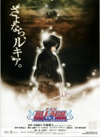 Bleach movie poster (2004) picture MOV_d294b5da