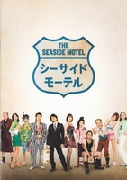 Seaside Motel movie poster (2010) picture MOV_dacf7e57