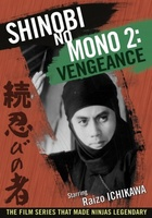 Zoku shinobi no mono movie poster (1963) picture MOV_dd5e5c22