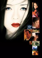 Memoirs of a Geisha movie poster (2005) picture MOV_51245cdd