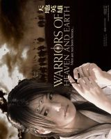 Warriors Of Heaven And Earth movie poster (2003) picture MOV_e08179a2