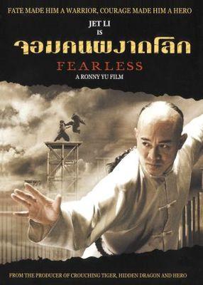 Huo Yuan Jia movie poster (2006) poster MOV_e22a2e83
