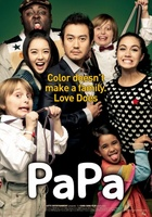 Papa movie poster (2012) picture MOV_ece5b088