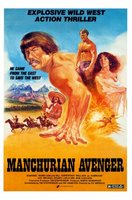Manchurian Avenger movie poster (1985) picture MOV_f30a78d4