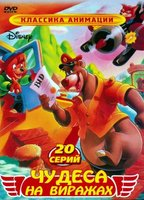 TaleSpin movie poster (1990) picture MOV_f41eacba