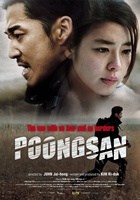 Poongsan movie poster (2011) picture MOV_fa8977c0
